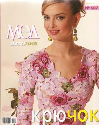 Журнал мод 507