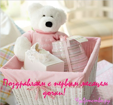 1 месяц жизни новорожденного картинки поздравления