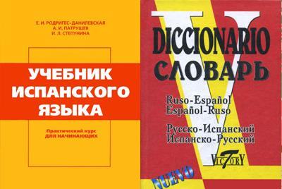 бесплатно скачать программу для изучения испанского языка - фото 8